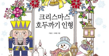 Christmas Nutcracker Coloring Book - Christmas Nutcracker  Coloring Book Review