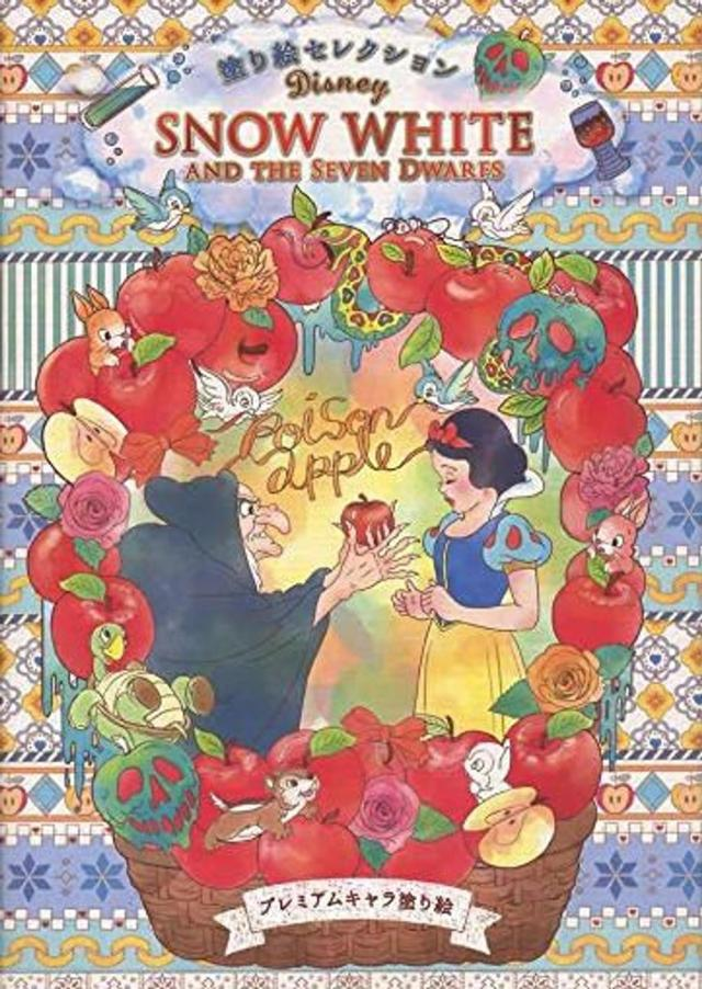 Snow White Japanese Coloring Book Review - Coloring Queen