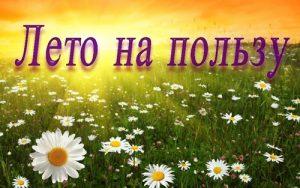 image summer