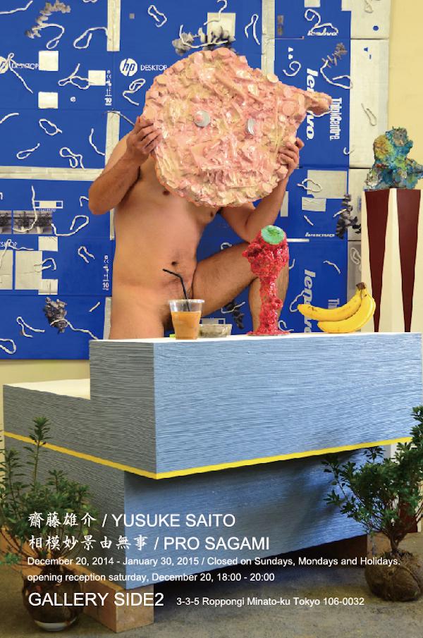 Yusuke Saito - 齋藤雄介 相模妙景由無事 Poster 00078