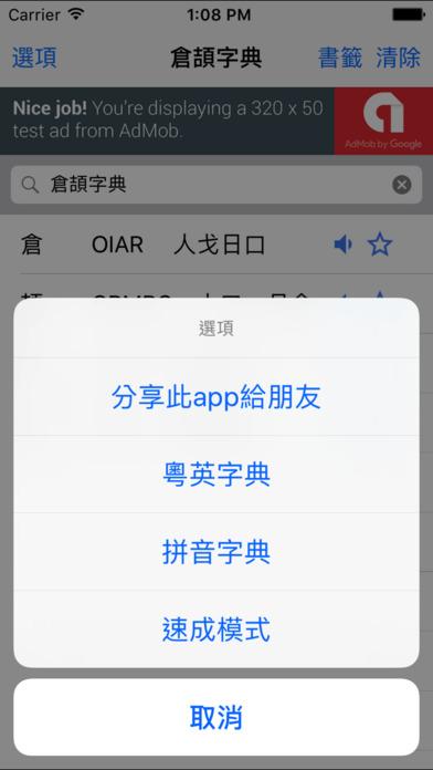 倉頡速成字典   MixRank