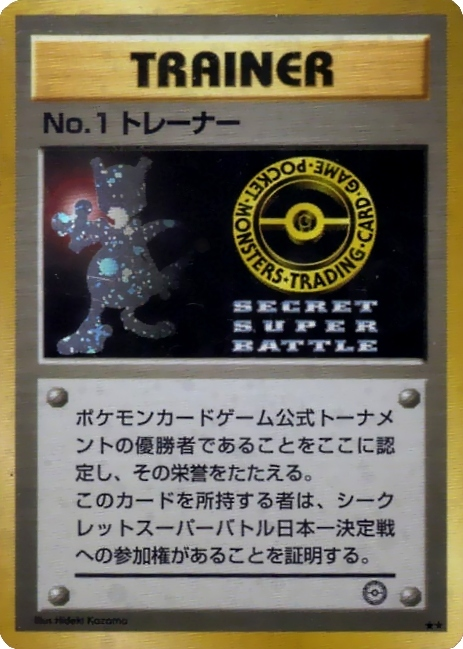 Secret Super Battle Trainer Number 1 Card