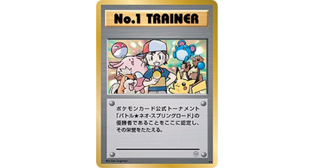 Number 1 Trainer Card