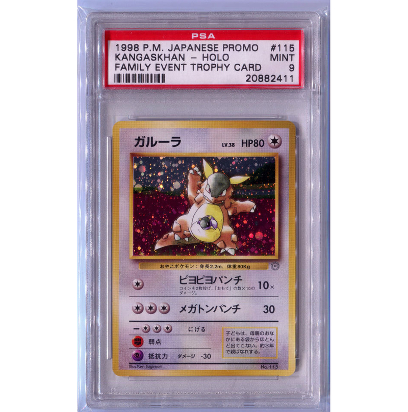 Japanese Promo Kangaskhan Holo Family Event Trophy Card