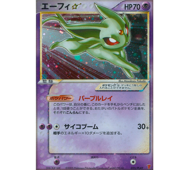 Shiny Espeon Card