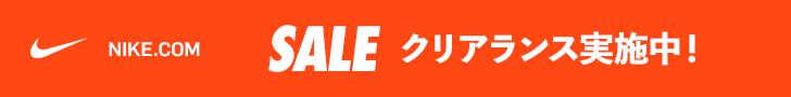 Clearance Banner Japanese Rev728x90 original - 滋賀県内の強豪高校サッカー部 セレクション・練習会のご紹介