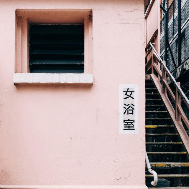 A pink public bathhouse in Hong Kong