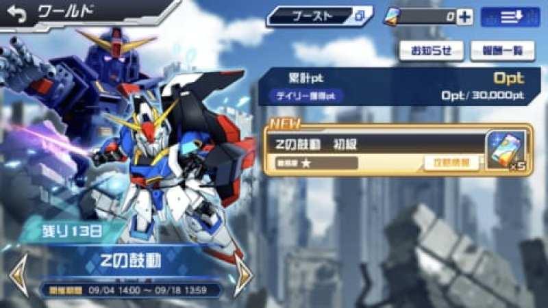 攻略 大戦 dd スーパー ロボット