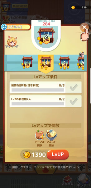 「幻想レストラン」お店の情報