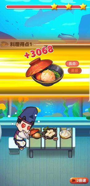 「幻想レストラン」クエスト中画面