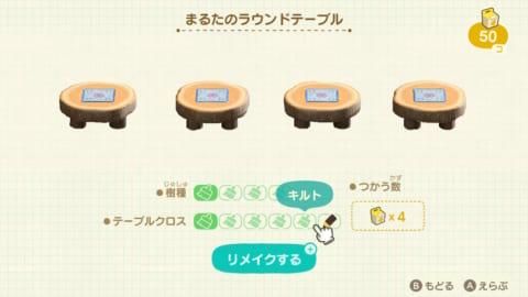 リメイク あつ 森 【あつ森】リメイクのやり方とできる家具と道具一覧