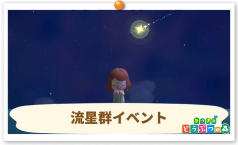 流れ星 あつ森 雨