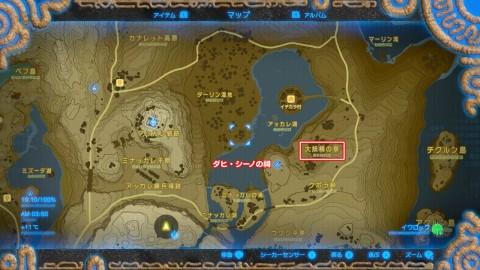 ブレス オブザ 大 伝説 ワイルド ゼルダ 場所 の 妖精 の 泉