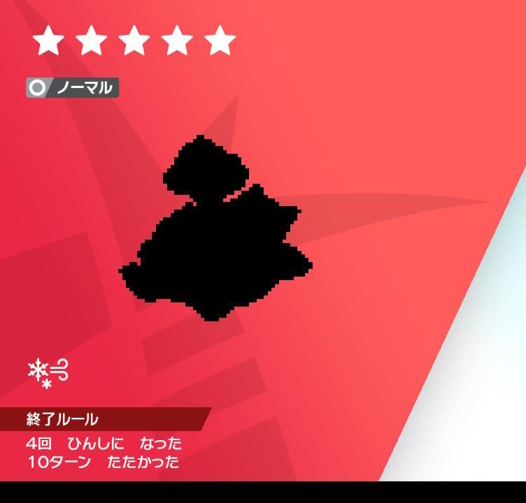ポケモン剣盾 レイド 捕獲率