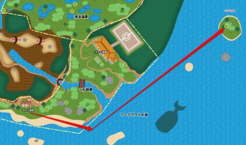メタモン島への行き方