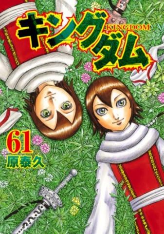 キングダム 61 巻 【キングダム】感想ネタバレ最新第61巻まとめ
