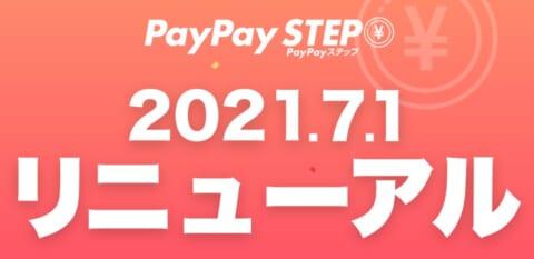 PayPayステップリニューアルバナー