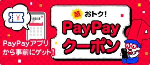 PayPayクーポン