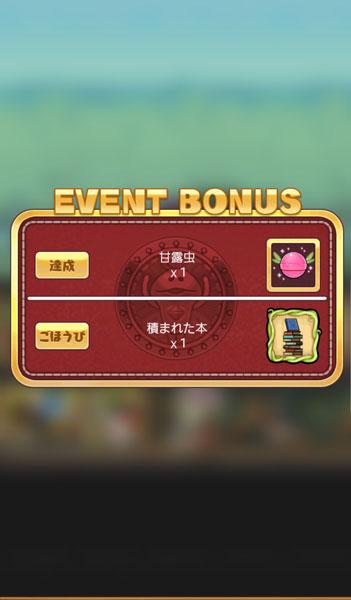 「なめこの巣」イベントボーナス画面