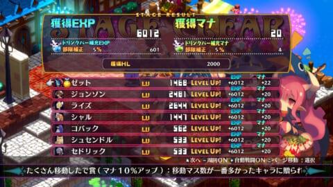ディスガイア 6 レベル 上限 【ディスガイア6】レベル上限の上げ方 - ワザップ!