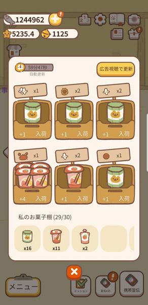 「ねこレストラン」デリバリーショップ商品入荷画面