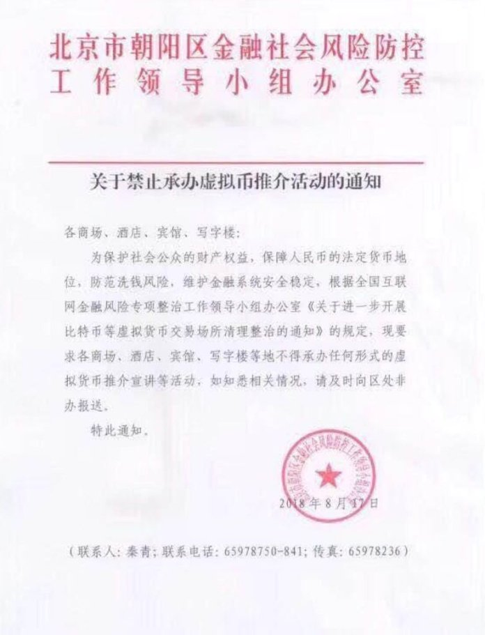 Official notice issued by local financial and social risk prevention and control authorities