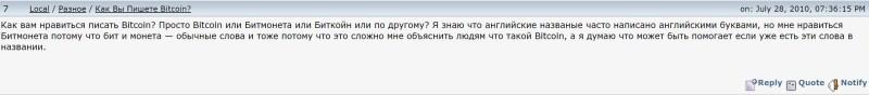 Beitrag von NewLibertyStandard vom 28. Juli 2010 auf Russisch. Quelle: Bitcointalk.
