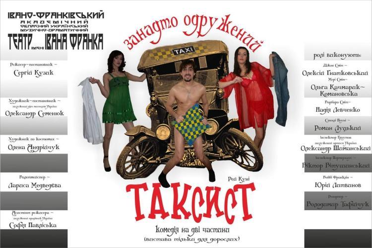 """Комедія """"Занадто одружений таксист"""" - фото"""