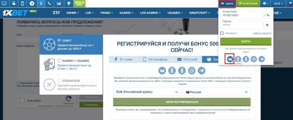 Вход в аккаунт 1xbet через ВК | СпортОтвет.ру