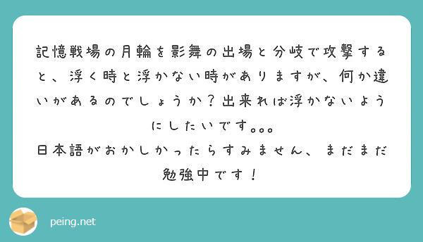 記憶戦場の月輪を影舞の出場と分岐で攻撃すると、浮く時と浮かない時がありますが、何か違いがあるのでしょうか?出来れば浮かないようにしたいです。。。 日本語がおかしかったらすみません、まだまだ勉強中です!