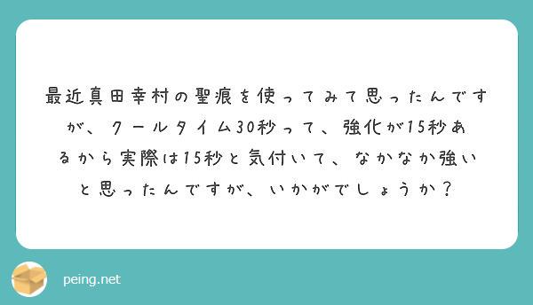 最近真田幸村の聖痕を使ってみて思ったんですが、クールタイム30秒って、強化が15秒あるから実際は15秒と気付いて、なかなか強いと思ったんですが、いかがでしょうか?