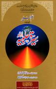 Seerat e Halbiya Urdu Translation By Shaykh Mu