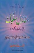 Manazil e Sulook By Shaykh Shah Hakeem Akhtar
