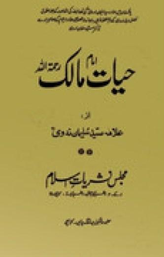 Hayat e Imam Malik (r.a)