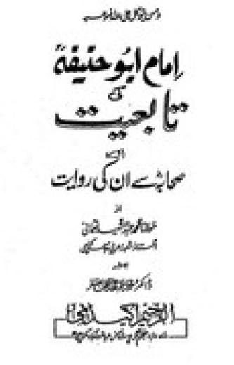 Imam Abu Hanifa (r a) Ki Taab'iyyat Aur Sahabah