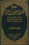 Swaneh Shaykh Abdul Qadir Raipurir a By Shaykh Syed Abul
