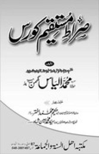 Siraat -e- Mustaqeem Course