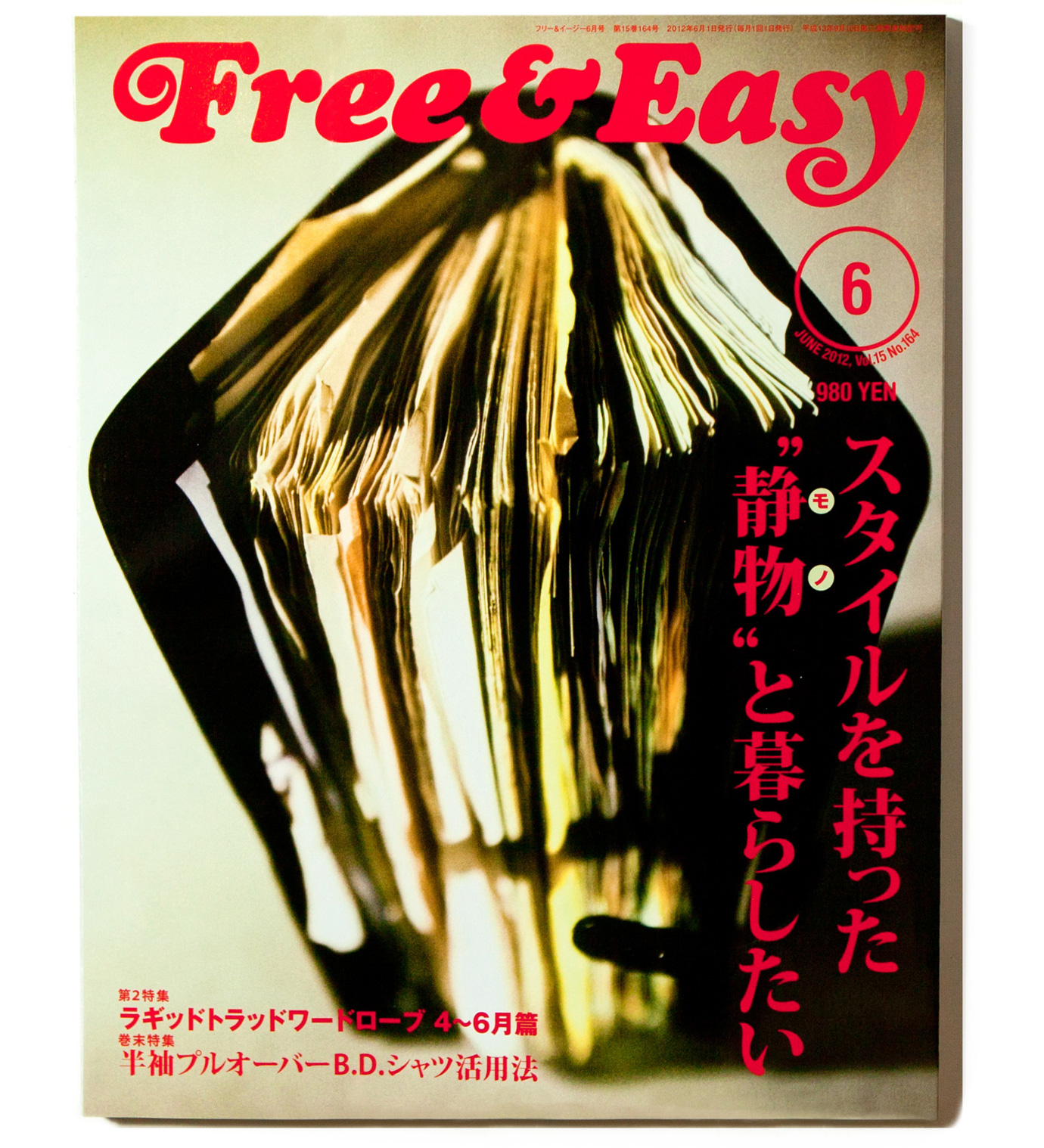 Free&Easy Vol. 15 No. 164
