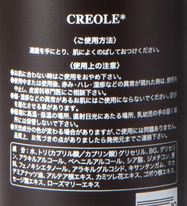 Retaw Creole Fragrance Body Cream
