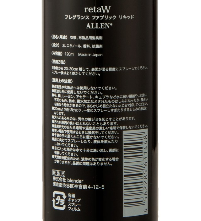 retaW Allen Fragrance Liquid for Fabric