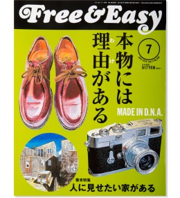 Free&Easy Free & Easy Magazine JULY 2014 Issue Picture