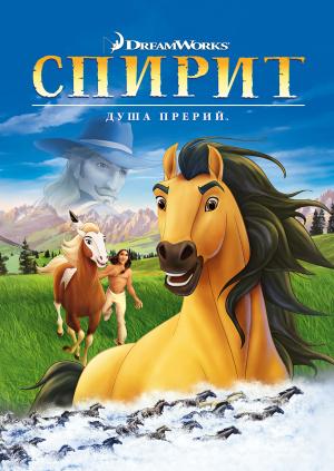 "Мультфильм ""Спирит: Душа прерий"" (""Spirit: Stallion of the ..."