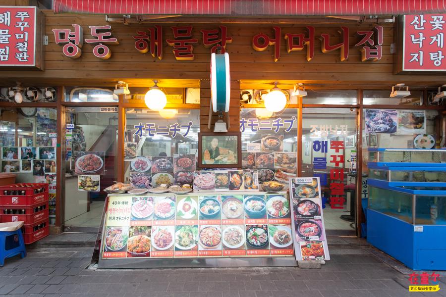 明洞海鮮湯媽媽的家 _韓國自由行_韓國旅游攻略_韓國景點美食 - 在首爾旅游網