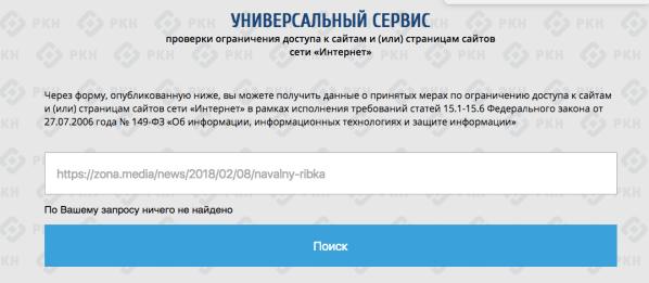 Роскомнадзор потребовал удалить фотографии из новости ...