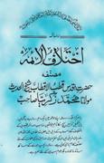 Ikhtelaf ul A'imma by Shaykh Muhammad Zakariyya (r.a)
