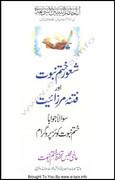 Sha'oor -e- Khatam -e- Nubuwwat Aur Fitna -e- Mirzaiyat By Aalmi Majlis Tahaffuz -e- Khatam -e- Nubuwwat