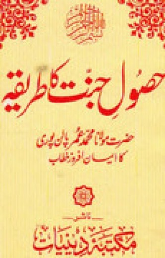 Husool e Jannat Ka Tareeqah