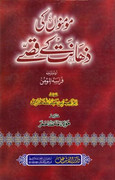 Mominon Ki Zahanat Kay Qissay By Shaykh Ibrahim Bin Abdul