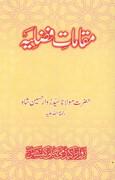Maqamat e Fazliya By Shaykh Syed Zawar Husain