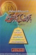 zikrullah ki kasrat kijiye by sheikh ashiq ilahi